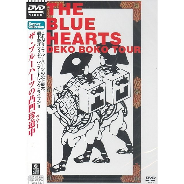 The Blue Hearts No Deko boko Tour
