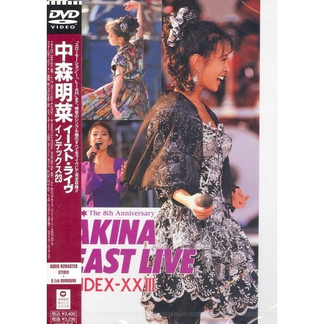 East Live Index 23 (5.1 Version)