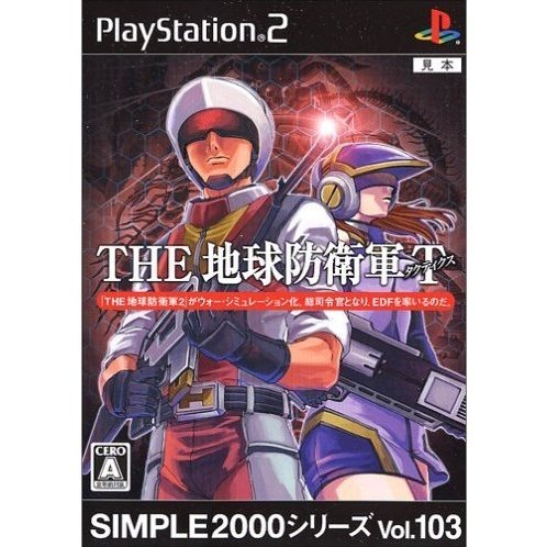 Simple 2000 Series Vol. 103: The Earth Defence Force Tactics