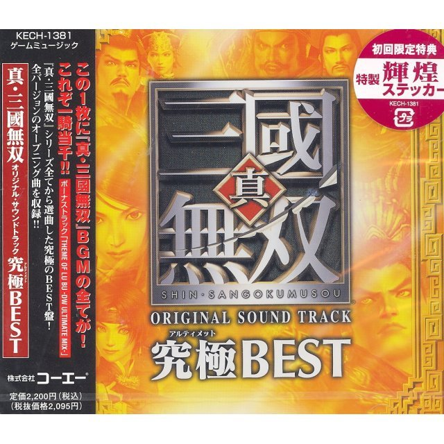 Dynasty Warriors Original Soundtrack Kyukyoku Best
