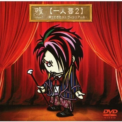 Hitorigei 2 - Kaettekita Mr. Visual kei [Limited Edition]