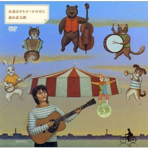 Eien wa Orgel No Naka Ni [DVD+CD Limited Edition]