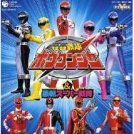 CD Twin Saishin Super Sentai Series Shudaika Shu