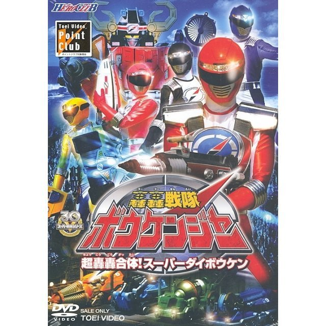 HERO CLUB Gogo Sentai Bokenger Vol.2