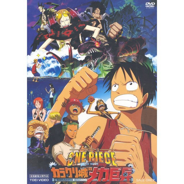 One Piece The Movie Karakurijo no Mecha Kyohei