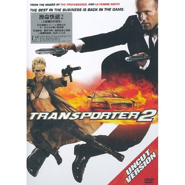 Transporter II [Uncut Version]
