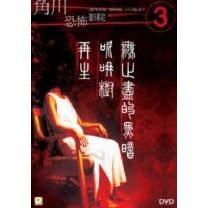 Japanese Horror Anthology III