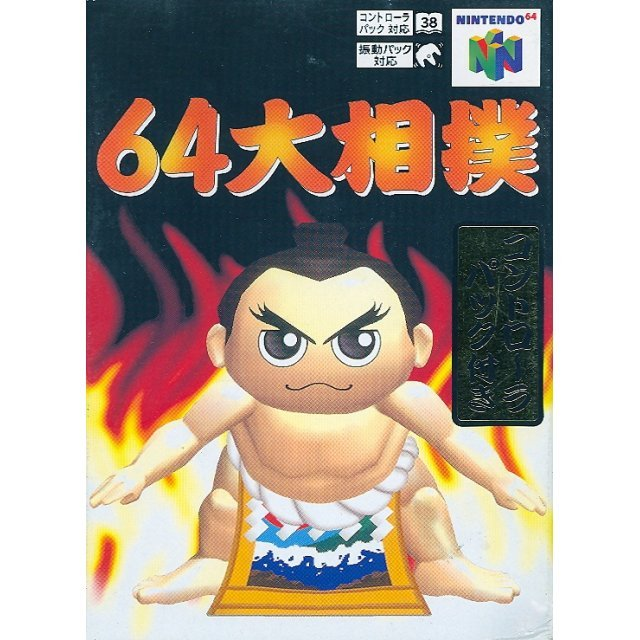 64 Oozumou [Limited Edition]