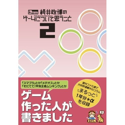 Masahiro Sakurai's Games Vol.2 Think about the Video Games Fami Books