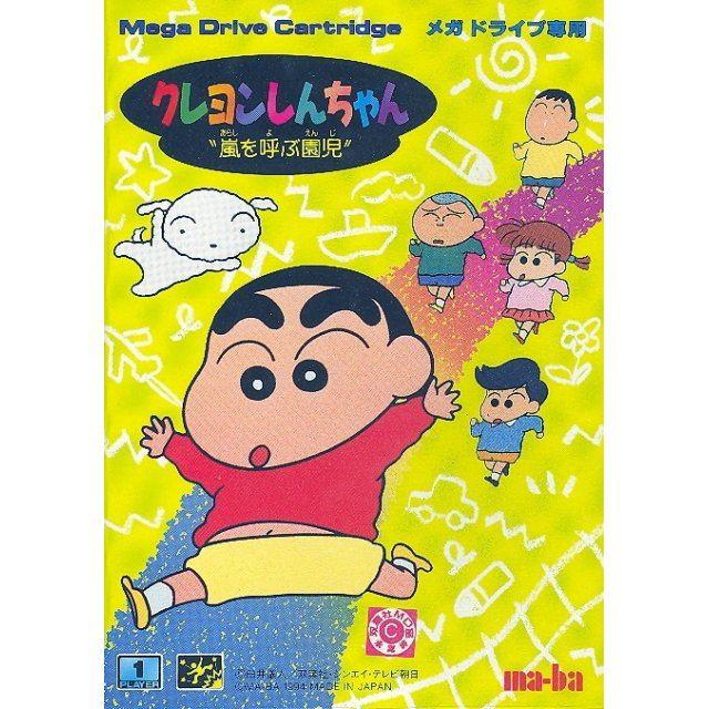 Crayon Shin-Chan: Arashi No Yobu Enji