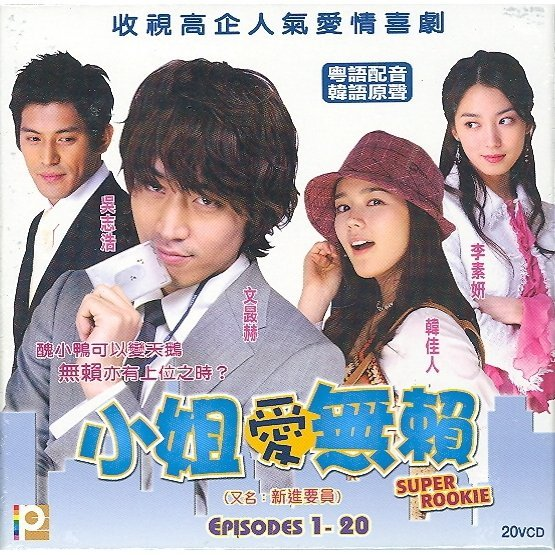 Super Rookie [Episode 1-20 TV Series Boxset]