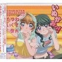 Inukami! Character Collection CD Vol. 5