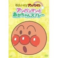 Soreike! Anpanman Pikapika Collection Anpanman to Akachan Spray
