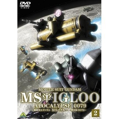 Mobile Suit MS Igloo Mokushiroku 0079 Vol.2