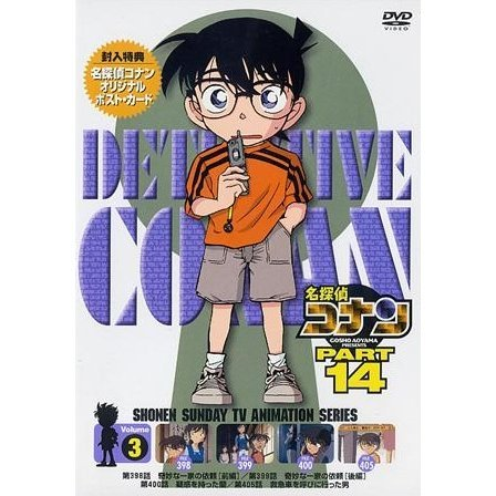 Detective Conan Part 14 Vol.3