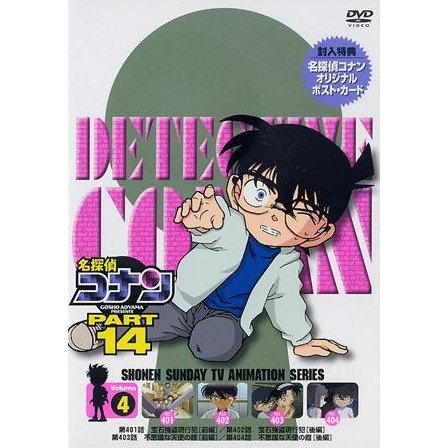 Detective Conan Part 14 Vol.4