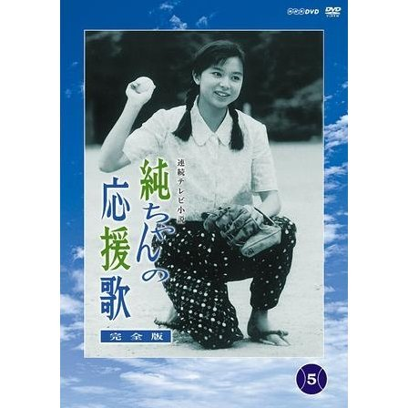 Junchan No Ouenka Complete Edition Vol.5