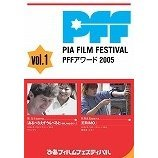 Pia Film Festival PFF Award 2005 Vol.1