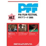 Pia Film Festival PFF Award 2005 Vol.2