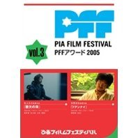 Pia Film Festival PFF Award 2005 Vol.3