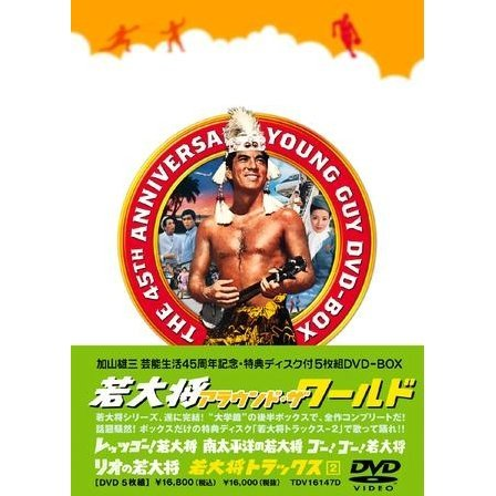 Wakadaisho Around The World DVD Box