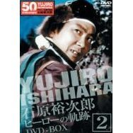 Yujiro DVD Box Hero no Kiseki 2