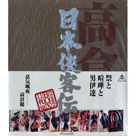 Nihon Kyokakuden Box [Limited Edition]
