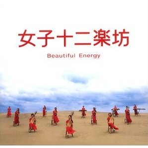 Joshijunigakubo - Beautiful Energy