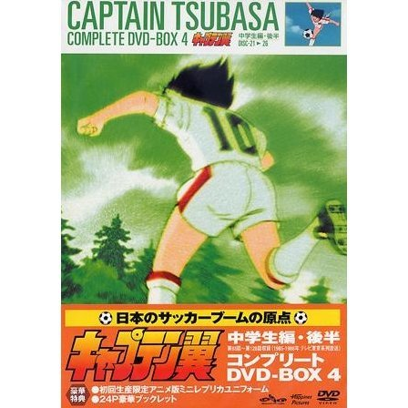 Captain Tsubasa Complete DVD Box 4 (Latter Half Of Junior High School Period)