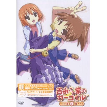 Yoshinagasanchi No Gargoyle Vol.1