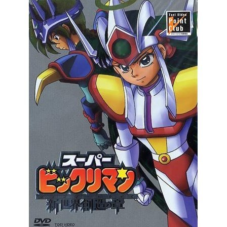Super Bikkuriman Complete DVD Shinseiki Sozo no Sho [Limited Edition]