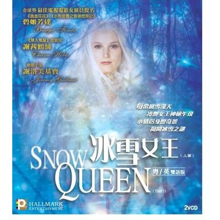 Snow Queen [Part 1]