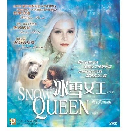 Snow Queen [Part 2]