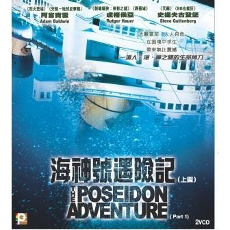 The Poseidon Adventure [Part 1]