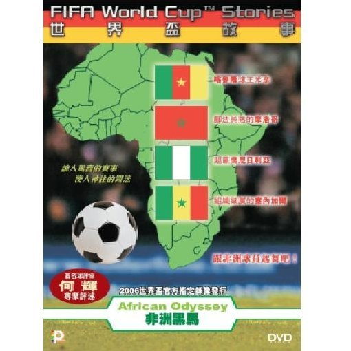FIFA  World Cup Stories - African Odyssey