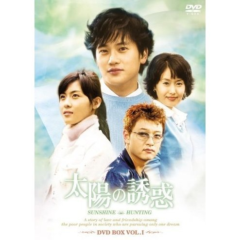 Sunshine Hunting DVD Box 1