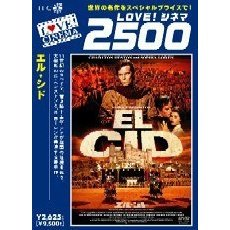 El Cid Digitally Remastered Edition