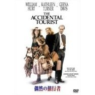 The Accidental Tourist Special Edition [Limited Pressing]