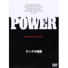 Power [Limited Pressing]