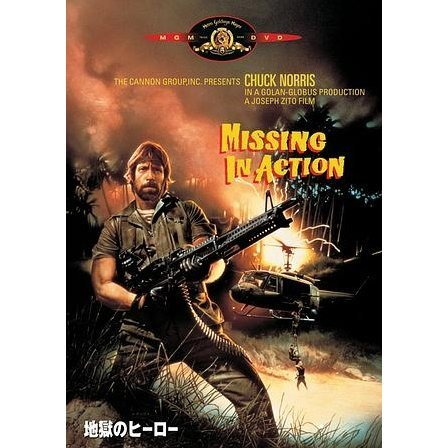 Missing In Action [Limited Pressing]