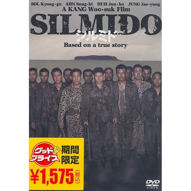 Silmido [Limited Pressing]