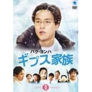 Park Yong Ha Gypsum Kazoku DVD Box 2