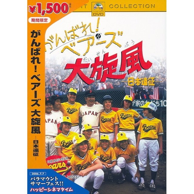 The Bad News Bears Go To Japan [Limited Pressing]