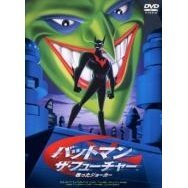 Batman Beyond: Return Of The Joker [Limited Pressing]