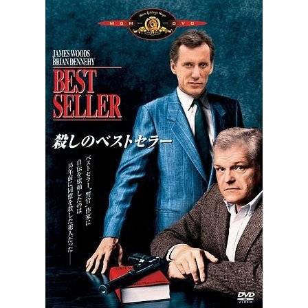 Best Seller [Limited Pressing]