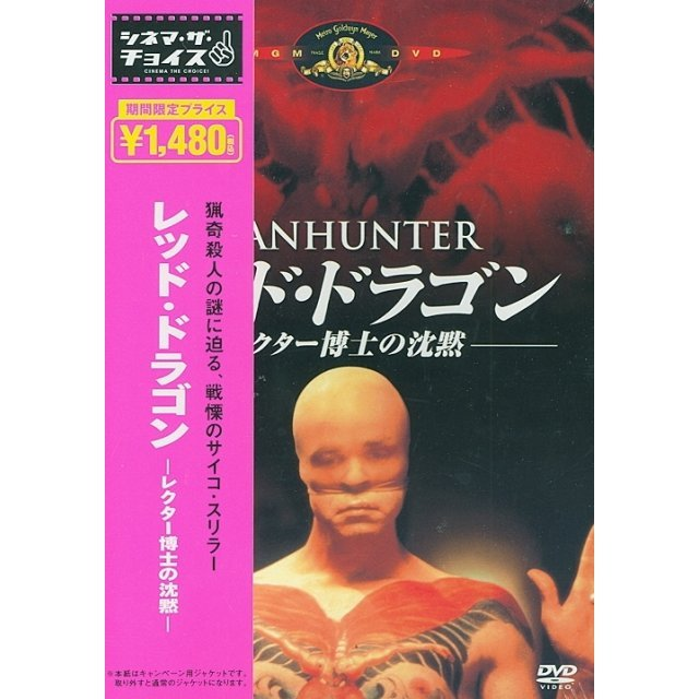 Manhunter [Limited Pressing]