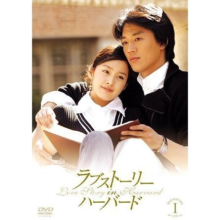 Love Story In Harvard Complete Edition DVD Box 1