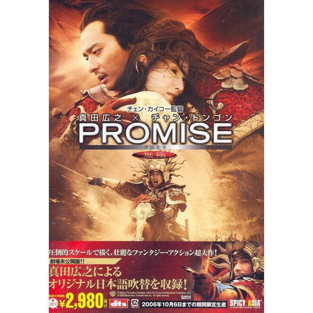 Promise [Limited Pressing]