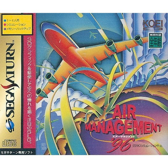 Air Management '96