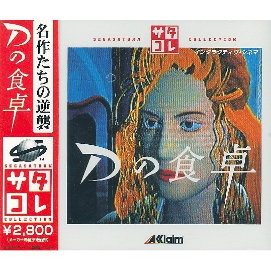 D no Shokutaku (Saturn Collection)